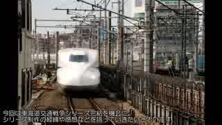 東海道交通戦争 あとがきと今後について