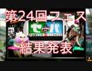 【スプラトゥーン2】第24回フェス「セ・リーグ vs パ・リーグ」結果発表