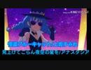 スター☆トゥインクルプリキュアのカラオケ1