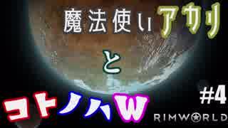 【RimWorld】魔法使いアカリとコトノハW #04【琴葉姉妹・紲星アカリ】
