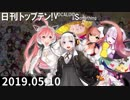 日刊トップテン!VOCALOID&something【日刊ぼかさん2019.05.10】
