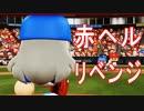 【パワプロ2018】#45 盗塁包囲網再び!!成功率は2分の1!?【最強二刀流マイライフ・ゆっくり実況】