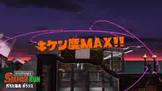 【実況】スプラトゥーン2でたわむれる Part99 研修期間に危険度MAX