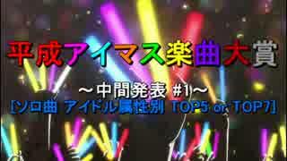 [中間発表#1]平成アイマス楽曲大賞[ソロ曲 アイドル属性別 TOP5 or TOP7]