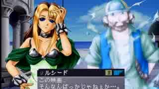 【ゆっくり実況】 悠久幻想曲3 第91話