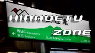 HINAOETSU ZONE