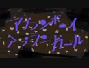 【手描きMAD】アプランボーイ・アプランガール