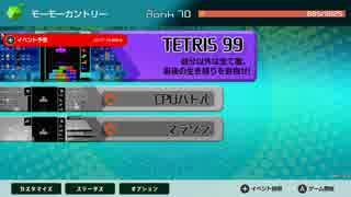 【実況】テトリス99でたわむれる 令和の初テトリス Part16