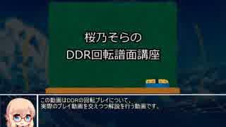 【VOICEROID解説】桜乃そらのDDR回転譜面