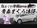 【ゆかり車載】気まぐれ車載 番外編.青森まぐろ遠征
