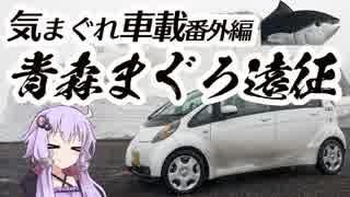 【ゆかり車載】気まぐれ車載 番外編.青森