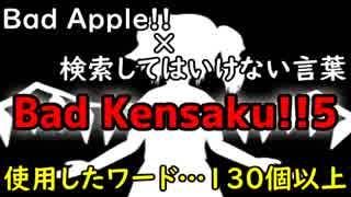 【Bad Apple!!】Bad Kensaku!!5【検索してはいけない言葉】