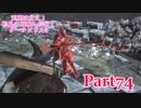 【実況】玉座は甘え!初見の王殺しが行くダークソウル3【DarkSoulsIII】part74