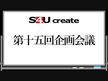 S4Uクリエイト 第十五回企画会議