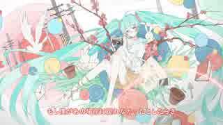 さよなら帰り道 / Arkhe feat.初音ミクV4X