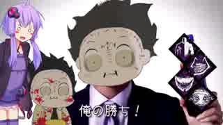 【Dead by Daylight】ゆかりさんとカニバ
