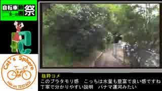 第一回ニコニコ自転車動画祭まとめ 後編