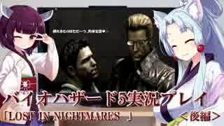【バイオハザード5 LOST IN NIGHTMARES】