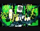 【ゲキヤク_偽薬】 ヴィクター / めいちゃん 【UTAUカバー+UST】