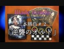【実況プレイ】【エフェクト・解説付き】『 Blade Rondo Night Theater』3本勝負#2「逆襲のオルト」