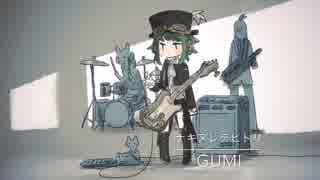 【GUMI】ナキヌレテヒトリ【オリジナル】