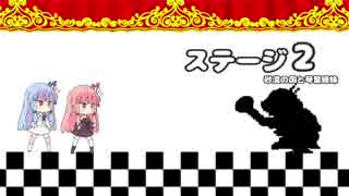 【マリオ3】葵「ガバガバのお姉ちゃんがカメをハメたり使ったりしてる!」ワールド2【VOICEROID実況】