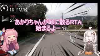 【VOICEROID車載】 燃焼ろ☆紲星 第4話