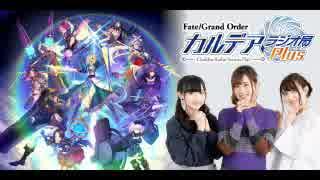 Fate/Grand Order カルデア・ラジオ局Plus(地上波版)2019年5月12日#006