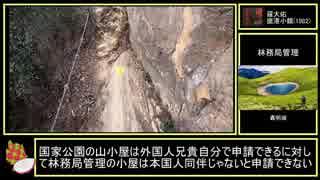 【ゆっくり】旗尾山 第一登山口ルート攻