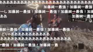 【加藤純一&もこう】SEKIRO ラスボス撃破シーン