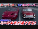 【実況】 ミニクーパーVSスーパーカー! ミニの本気は時速何km/hなのか!? グランツーリスモSPORT Part166