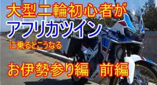 【紲星あかり車載】大型二輪初心者がアフ