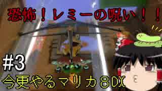 【マリオカート8DX】今更やるマリカ8DX#3