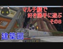 【minecraft】マルチ鯖で好き勝手に遊ぶ【ゆっくり実況】その8
