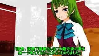 【MMD紙芝居】T督さんと夕雲さん 18