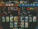 三国志大戦2 龍虎の咆哮 一回戦第九試合 玖蘭 vs ヴォレイ