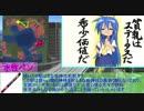 【A列車で行こう9】恋急開発記第27話 蒼の残り湯ウォーターサーバー