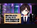 鈴鹿詩子(男装)、初めて買ったAVを暴露