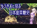 【砂糖の歴史】ゆづきずとみる日本甜菜糖史【VOICEROID解説】