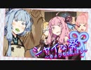 【VOICEROID劇場】シャイな葵~きょうもがんばる~ 「灰かぶり葵、茜は手伝いたい」