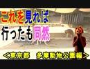 【多摩動物公園】東京都日野市の多摩動物公園の全てをご紹介、これを見れば行った気になれる!!(俺の旅行記)[俺のシリーズ]