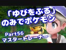 【ピカブイ】「ゆびをふる」のみでポケモン【Part56】(みずと)