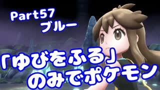 【ピカブイ】「ゆびをふる」のみでポケモン【Part57】(みずと)