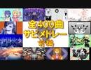 【全400曲】VOCALOID名曲サビメドレー'19春・前編【作業用】