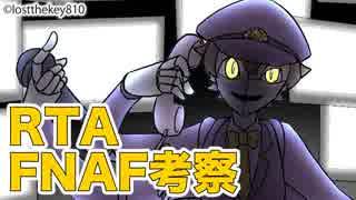 【RTA】Five Nights at Freddy's一辺通しの考察動画(無編集)1:40:40【FNAF】