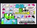 【日刊Minecraft】最強の匠は誰かスカイブロック編改!絶望的センス4人衆がカオス実況!#133【TheUnusualSkyBlock】