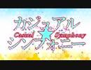 カジュアル☆シンフォニー 3話「ありちゃんありちゃんありちゃんありちゃん」
