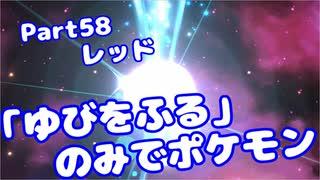 【ピカブイ】「ゆびをふる」のみでポケモン【Part58】(みずと)