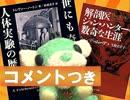 #281 [コメント付]『世にも奇妙な人体実験の歴史』特集(4.58)