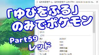 【ピカブイ】「ゆびをふる」のみでポケモン【Part59】(みずと)